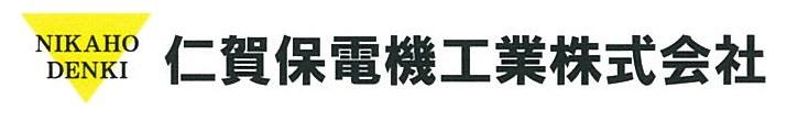 仁賀保電機工業株式会社