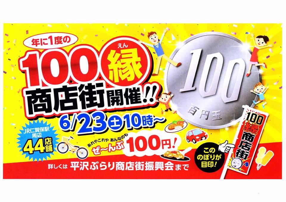 6月22日(土)100縁商店街 10:00~15:00のイメージ